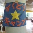 がくどうキャンプの旗